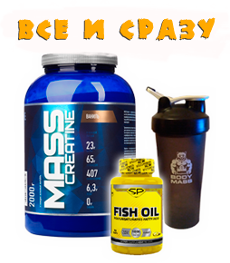 Mass+creatine 2000g (Rline) + Omega-3 (Steel Power) + Шейкер