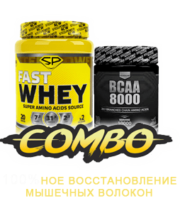 FAST WHEY 900g and BCAA 8000 300g