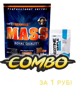 MASS CYBERMASS 4540g and Creatine Simple 200g